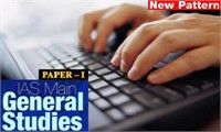 IAS General Studies Mains Paper 1 Exam Full Preparation