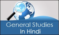 IAS General Studies Prelims Exam Online Preparation in Hindi